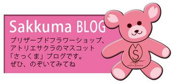 sakkuma_bunner0212.jpg